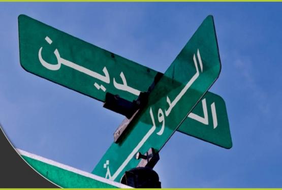 الإسلام وعلاقته بالعلمانية والديمقراطية – د. ماهر محمصاني