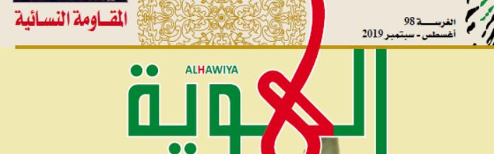 مجلة الهوية الكويتية ( الغرسة 98- اغسطس – سبتمبر 2019) العدد كاملا .
