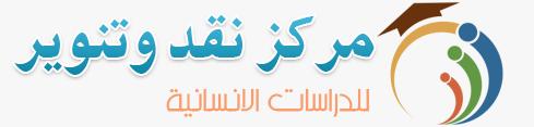 مركز نقد وتنوير للدراسات الانسانية والسياسية logo