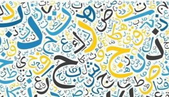 دَوْر التعريبْ  في تأصيل الثقافة الذاتيّة العربيّة-  عبد الكريم اليافي