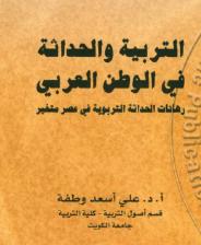 كتاب – التربية والحداثة في الوطن العربي – رهانات الحداثة في عصر متغير – المؤلف علي أسعد وطفة
