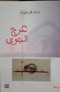 عرج الجوى ، للروائي والأديب السوري الكبير آرام كرابيت